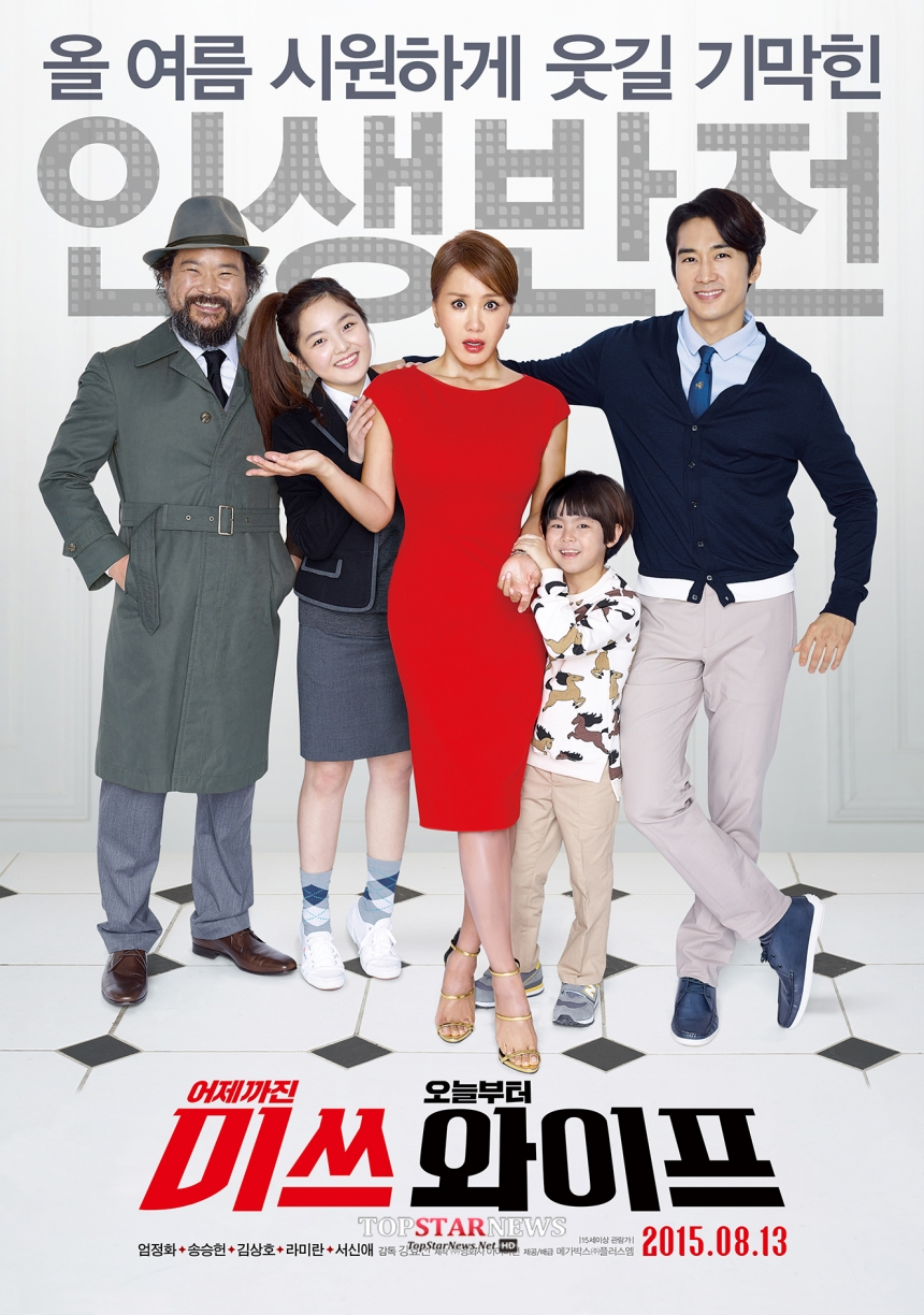 Film Korea Miss Wife