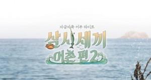 three-meals-a-day fishing village season baru