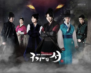 Gu-Family-Book-Wallpaper-4-bc