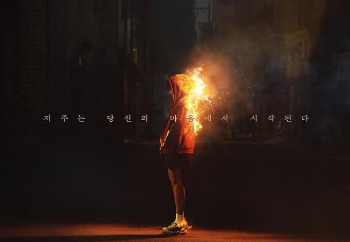drama korea the cursed