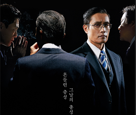 film korea lee byung hun