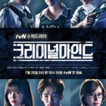 Criminal_Minds_(Korean_Drama)-p1