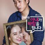 My_Wife's_Having_an_Affair_this_Week_(Korean_Drama)-p1