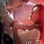 9. Drama Juli – Flower of Evil