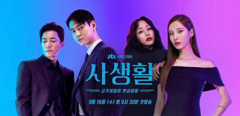 Drama Korea Private-Lives