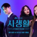 drama korea private lives