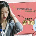 moon ga yeong