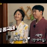 runningman episode chuseok