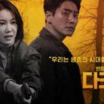 drama korea dark hole