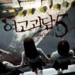 A Blood Pledge (2009)